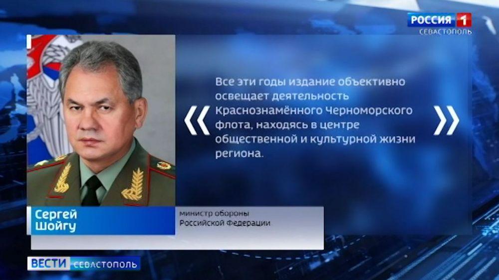 Сергей Шойгу поздравил газету «Флаг Родины» с юбилеем