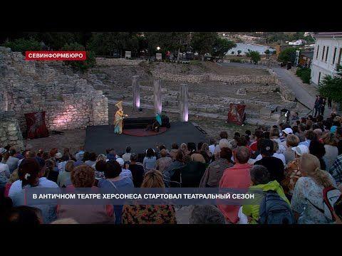 Театр имени Луначарского открыл театральный сезон в Херсонесе