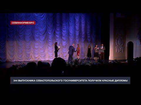 344 выпускника Севастопольского госуниверситета получили красные дипломы