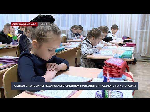 Севастопольским педагогам в среднем приходится работать на 1,7 ставки