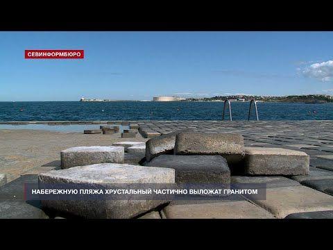 Для набережной пляжа Хрустальный закупают гранит