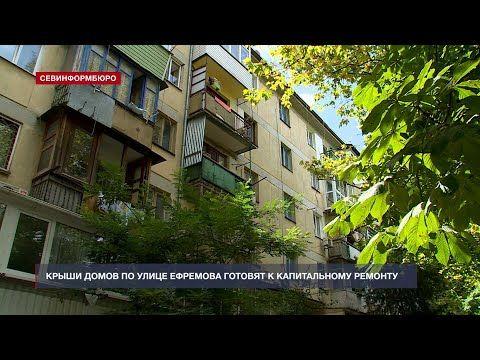 Крыши домов по улице Ефремова в Севастополе готовят к капремонту