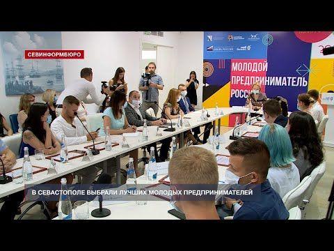 В Севастополе выбрали лучших молодых предпринимателей