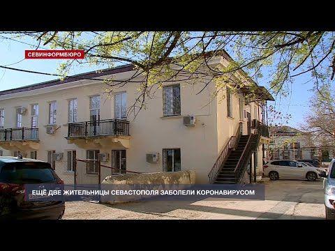 Ещё две жительницы Севастополя заболели коронавирусом