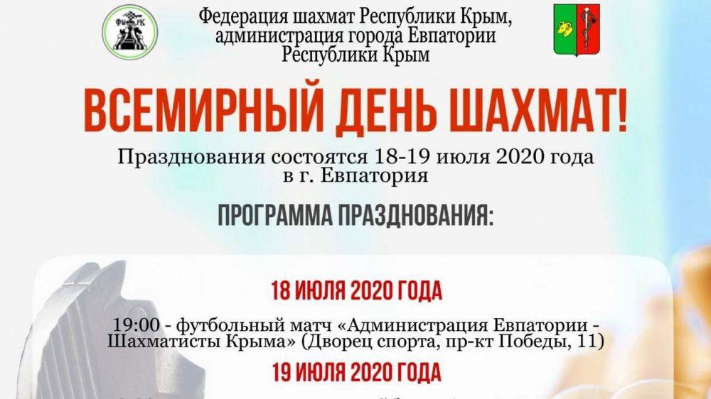 В Евпатории отметят Международный день шахмат