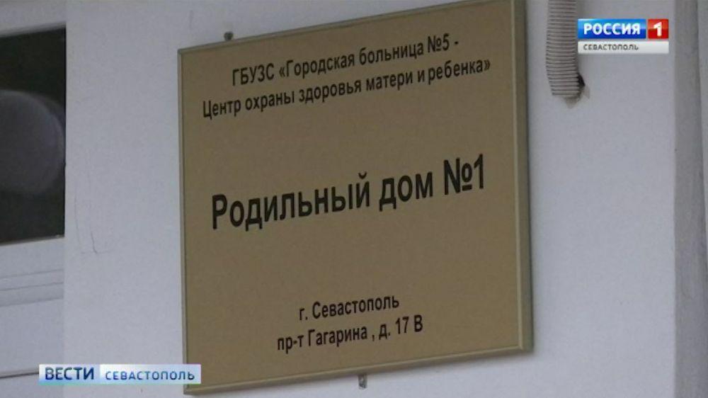 В Севастополе возобновляют проведение партнерских родов