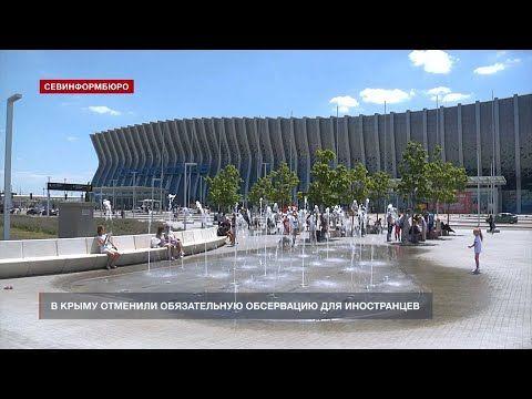 В Крыму отменили обязательную двухнедельную обсервацию для иностранцев
