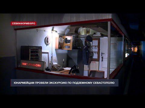 Севастопольским юнармейцам рассказали о первой атомной бомбе
