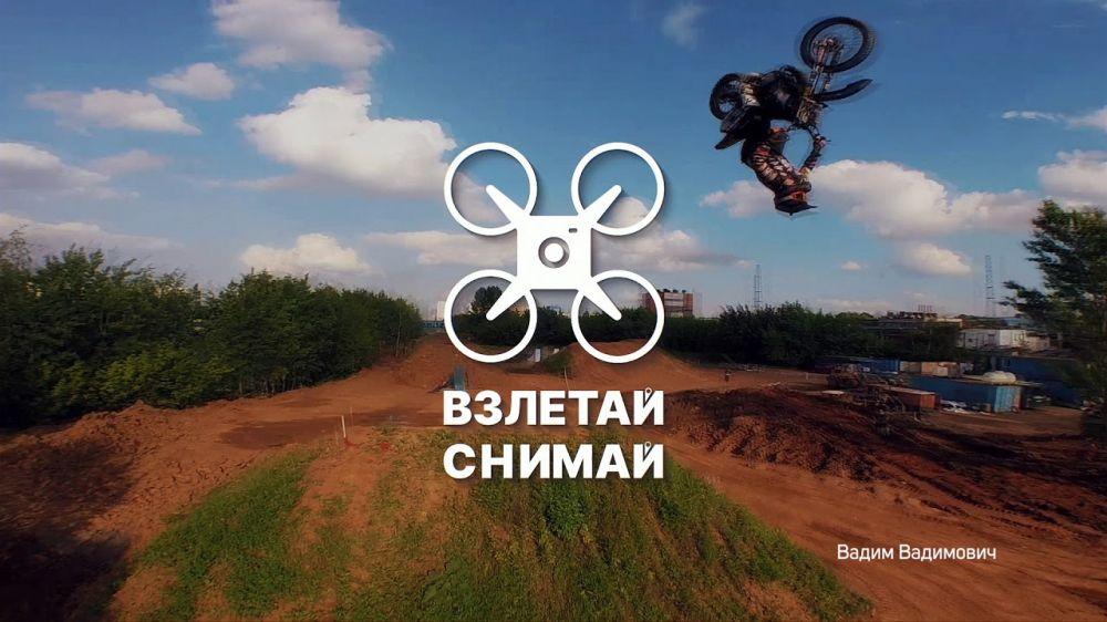 Дан старт всероссийскому конкурсу аэросъёмки «Взлетай и снимай»