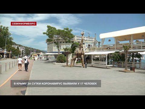 В Крыму за сутки коронавирус выявили у 17 человек
