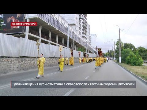 День Крещения Руси отметили в Севастополе крестным ходом и литургией