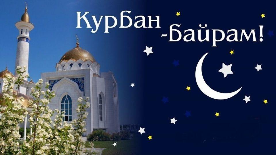 Поздравление руководства Нижнегорского района с праздником Курбан-Байрам!