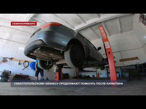 Более 200 севастопольских предпринимателей, пострадавших от пандемии, получили поддержку