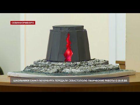 Школьники Санкт-Петербурга передали Севастополю работы, посвящённые 35-й береговой батерее