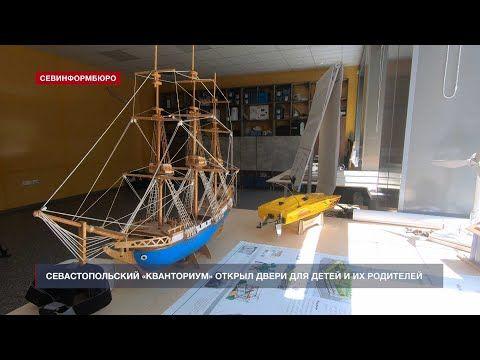 Севастопольский «Кванториум» открыл двери для заинтересованных родителей