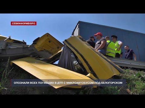 Опознали всех погибших в ДТП с микроавтобусом под Белогорском