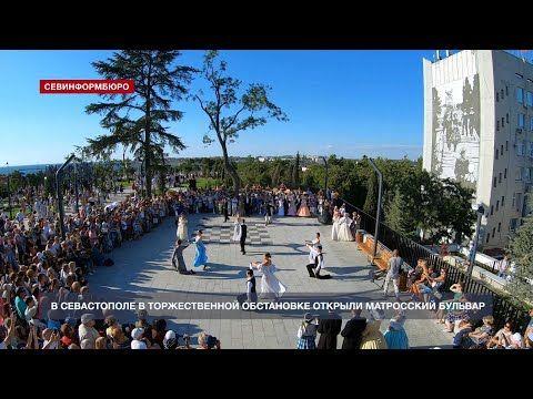 Как это было: на праздник открытия обновлённого Матросского бульвара пришли тысячи человек