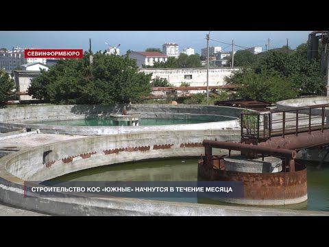 Основные события недели в Севастополе: 27 июля - 2 августа