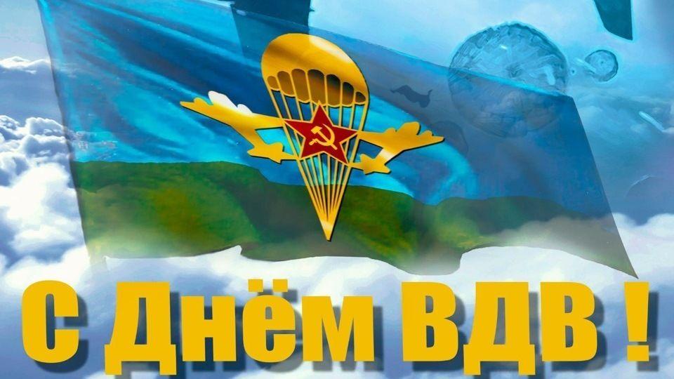 Поздравление с Днем Воздушно-десантных войск!
