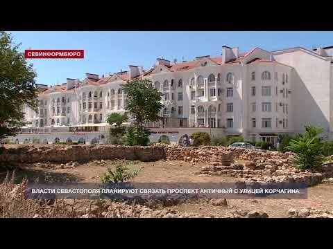 Власти Севастополя планируют связать проспект Античный с улицей Корчагина