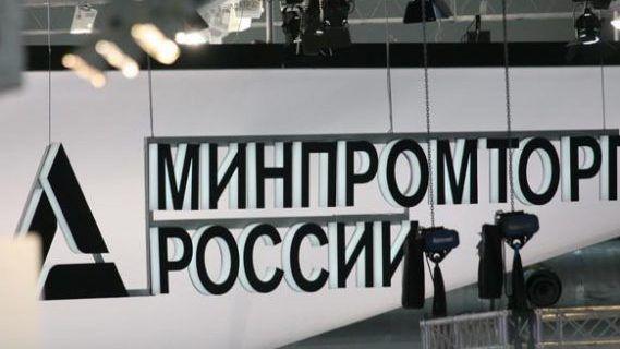 Минпромторг России разъясняет действие постановления Правительства Российской Федерации №616 в отношении некоторых товаров и способов определения поставщиков