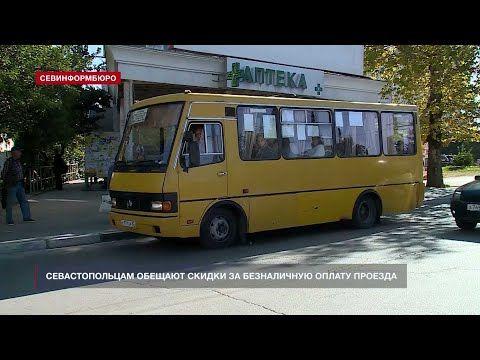Севастопольцам обещают скидки за безналичную оплату проезда
