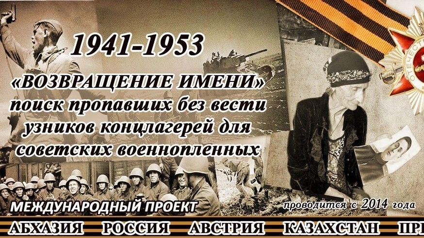 Списки узников немецкого фашизма из Феодосийского района, умерших в концлагерях для советских военнопленных, вывешены в храмах и мечетях Феодосийского округа