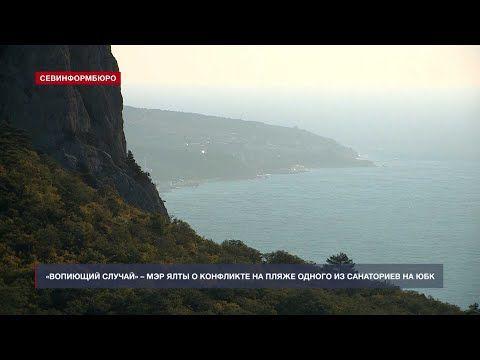 «Вопиющий случай» – мэр Ялты о конфликте на пляже одного из санаториев на ЮБК