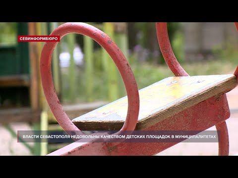 Власти Севастополя недовольны качеством детских площадок в муниципалитетах