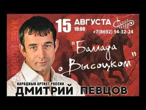 Дмитрий Певцов выступит в Севастополе с программой «Баллада о Высоцком»