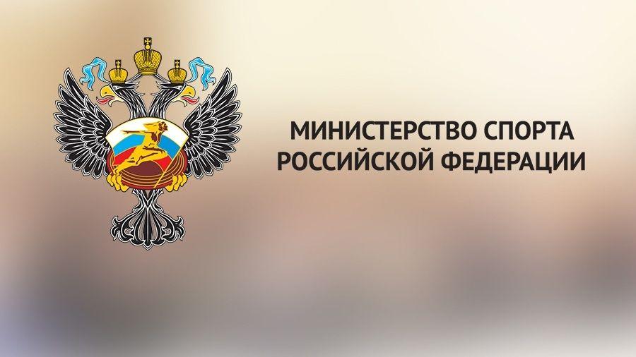 Министерство спорта РФ утвердило регламент проведения соревнований