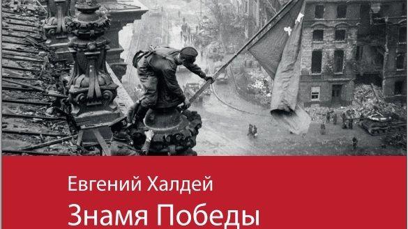 Экспозиция «Евгений Халдей. Знамя Победы» начала работу в Ливадийском дворце-музее