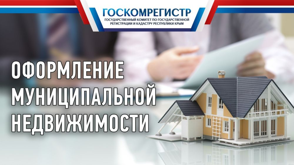 Специалисты Госкомрегистра оформили в муниципальную собственность шесть жилых объектов недвижимости в Красноперекопском районе и Алуште