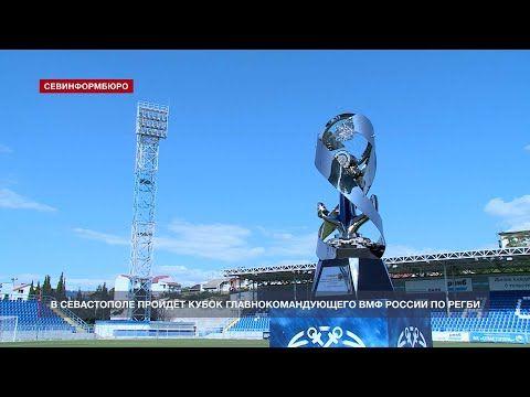 Кубок главнокомандующего ВМФ России по регби доставили в Севастополь