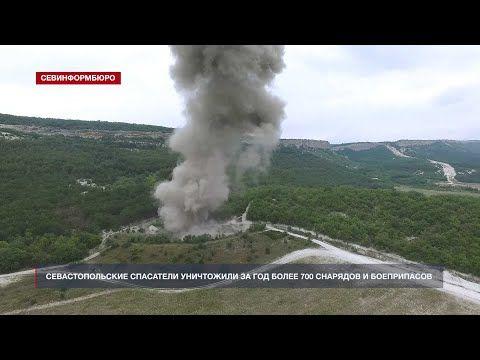 Севастопольские спасатели уничтожили за год более 700 снарядов и боеприпасов