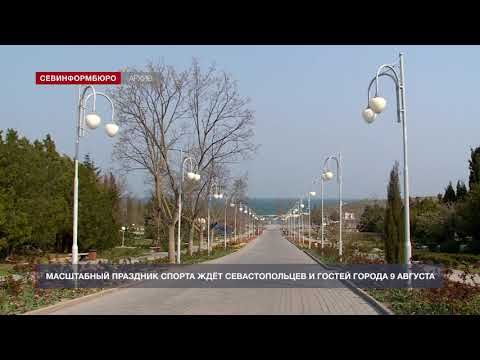 Масштабный праздник спорта ждёт севастопольцев и гостей города 9 августа