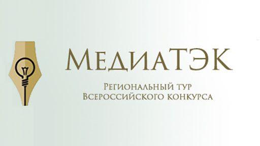 Продолжается прием заявок на участие в региональном этапе Всероссийского конкурса «МедиаТЭК-2020»