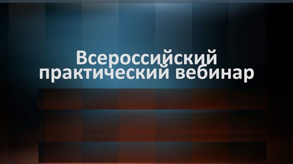 Минстрой Крыма информирует о Всероссийском практическом вебинаре