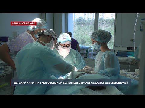 Детский хирург из Москвы впервые в Севастополе провёл сложнейшую урологическую операцию