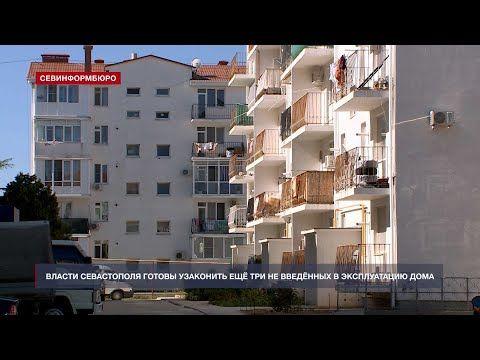 Власти Севастополя узаконят ещё три не введённых в эксплуатацию дома