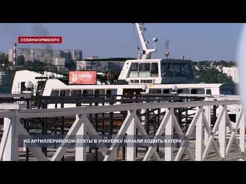 Из Артбухты в Учкуевку начали ходить катера
