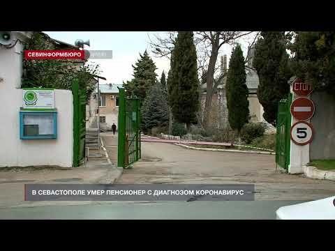 В Севастополе умер пенсионер с диагнозом коронавирус