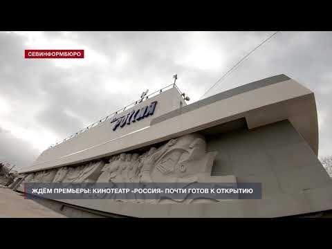 Ждём премьеры: Кинотеатр «Россия» почти готов к открытию