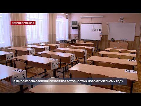 В школах Севастополя проверяют готовность к новому учебному году