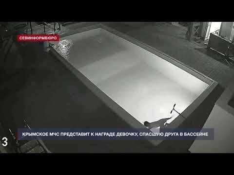 Крымское МЧС представит к награде девочку, спасшую друга в бассейне