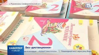 С 1 сентября школы Крыма смогут проводить уроки в очном формате