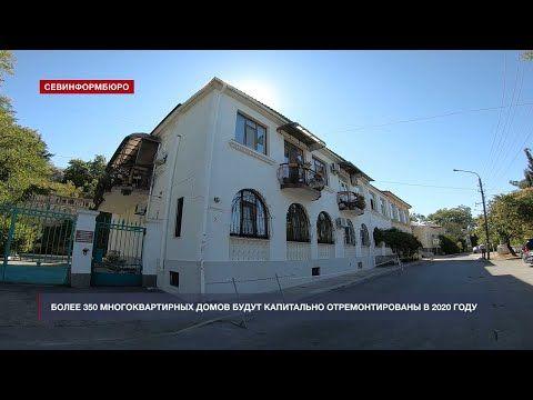 В Севастополе за год капитально отремонтируют более 350 многоквартирных домов