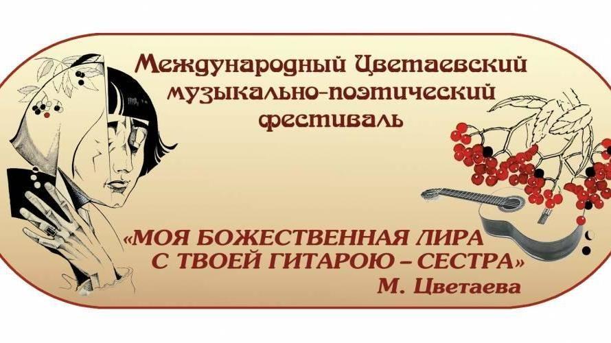 При содействии Минкульта РК состоится Цветаевский музыкально-поэтический фестиваль