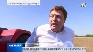 Новую технику для обработки полей закупили в Крыму