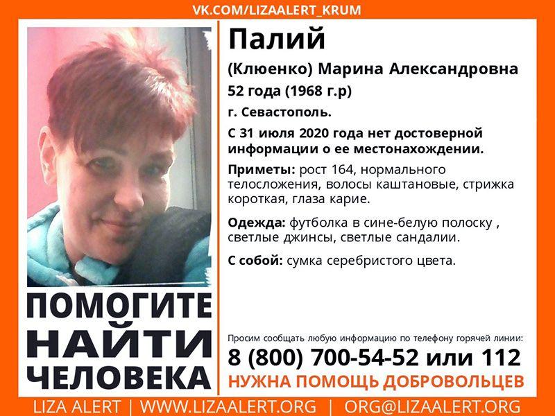 В Севастополе ищут пропавшую неделю назад женщину